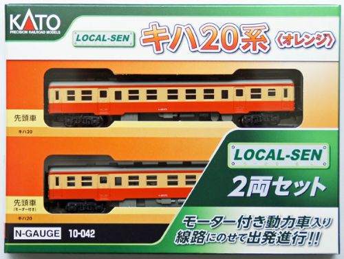 Kato 10-042 - N Scale Kiha 20 Orange 2 Car Set